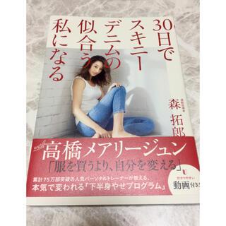【美品】30日でスキニーデニムの似合う私になる ★ 森拓郎