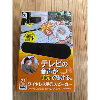 ヤマゼン(山善)の『新品』山善YWLS-24(B) テレビ用 ワイヤレス 手元スピーカー(スピーカー)