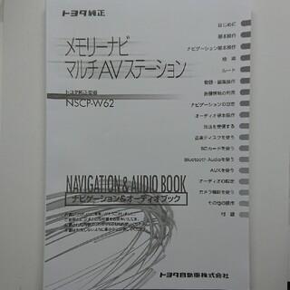 トヨタ(トヨタ)のトヨタ純正 NSCP-W62メモリーナビ 取扱書 説明書(カタログ/マニュアル)