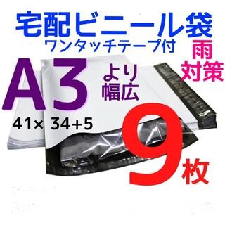 最安値‼超特大❗A3よりBIG 超特大 9枚set 梱包ビニール袋(その他)