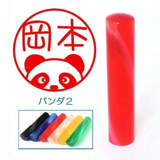 パンダ2のイラスト入りカラーアクリル印鑑 12mm 【送料込み】(はんこ)