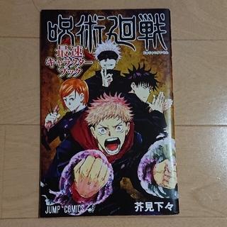 シュウエイシャ(集英社)の呪術廻戦 最速キャラクターブック(少年漫画)
