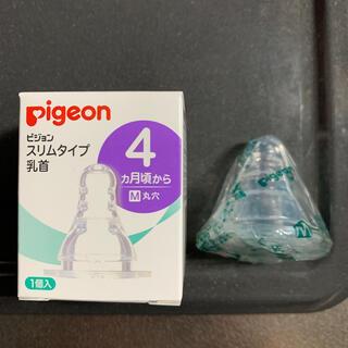 ピジョン(Pigeon)のピジョン スリムタイプ 乳首(哺乳ビン用乳首)