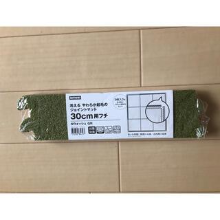 ニトリ(ニトリ)のニトリ  ジョイントマット 30cm用フチ(フロアマット)