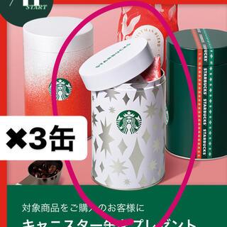 スターバックスコーヒー(Starbucks Coffee)のスタバ キャニスター ホワイト 3点セット(容器)