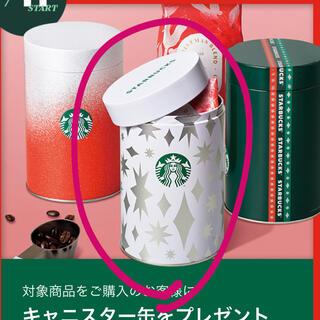 スターバックスコーヒー(Starbucks Coffee)のスタバ キャニスター ホワイト 1点(タンブラー)