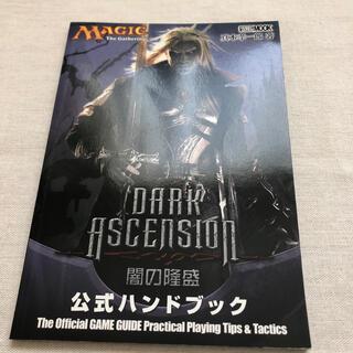 マジックザギャザリング(マジック:ザ・ギャザリング)の闇の隆盛公式ハンドブック マジック:ザ・ギャザリング(アート/エンタメ)
