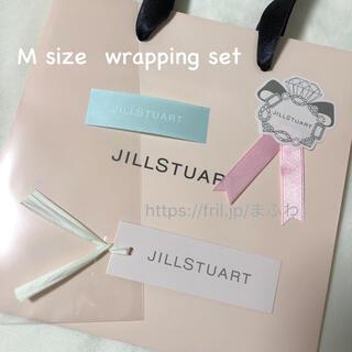 ジルスチュアート(JILLSTUART)の新品 未使用 M ジルスチュアート ラッピング セット ショッパー ショップ袋(ラッピング/包装)
