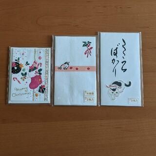 京都嵩山堂はし本ポチ袋 クリスマスカード 670円相当 (カード/レター/ラッピング)