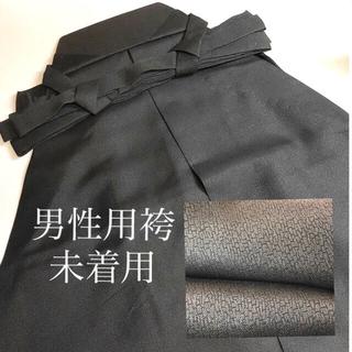 着物 男性用 袴 男袴  正絹 ◆ 未着用 ◆行燈袴   紐下90  焦茶(着物)