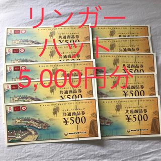 リンガーハット(リンガーハット)のリンガーハットグループ 共通商品券 500円×10枚 計5,000円分(レストラン/食事券)