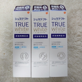 アースセイヤク(アース製薬)のシュミテクト TRUE white  3本セットで!(歯磨き粉)