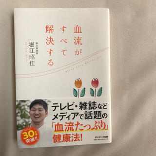サンマークシュッパン(サンマーク出版)の血流がすべて解決する 本(健康/医学)