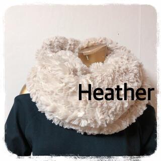 ヘザー(heather)のHeather ♥ 激かわ 手触り◎ フェイクファー スヌード(スヌード)