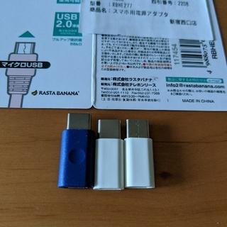 microUSB→c-type変換アダプタ3コ(バッテリー/充電器)
