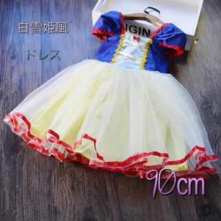 Disney - ☆白雪姫風ドレス☆90㎝