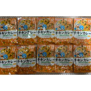 ワコウドウ(和光堂)のグーグーキッチン チキンカレー 10袋(レトルト食品)