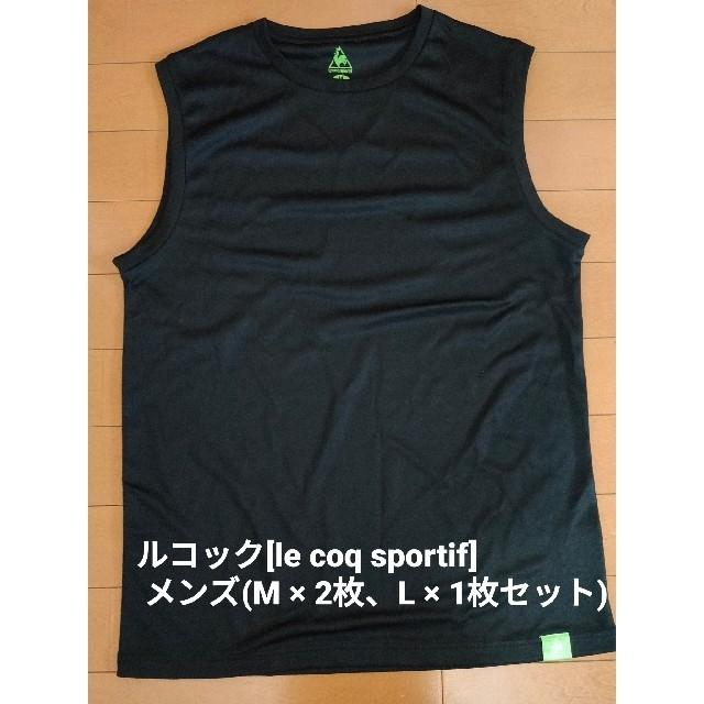 le coq sportif(ルコックスポルティフ)のルコックスポルティフ(le coq sportif) アンダーウェア 3枚セット スポーツ/アウトドアのランニング(ウェア)の商品写真