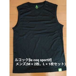 ルコックスポルティフ(le coq sportif)のルコックスポルティフ(le coq sportif) アンダーウェア 3枚セット(ウェア)