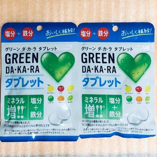 GreenDAKARA 2袋 グリーンダカラ(菓子/デザート)