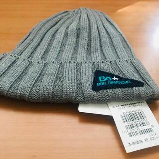 ベベ(BeBe)の新品タグ付き【BeBe】ニット帽子52cm〜56cm☆M☆あったかニット帽(帽子)