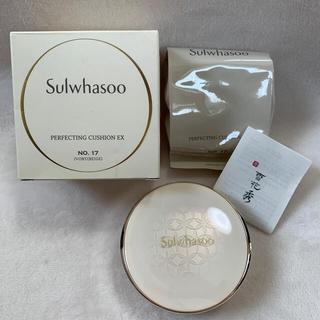 ソルファス(雪花秀)のSulwhasoo クッションファンデーションNo.17(ファンデーション)