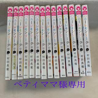 シュウエイシャ(集英社)のハニーレモンソーダ 1-14巻(少女漫画)