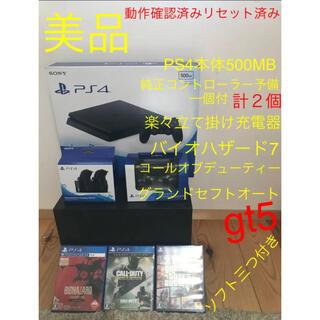 プレイステーション4(PlayStation4)のPS4 500MB 本体 COD バイオハザード GT5(家庭用ゲーム機本体)