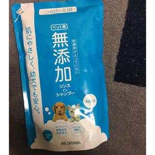 アイリスオーヤマ(アイリスオーヤマ)のペット用 無添加シャンプー詰め替え(犬)