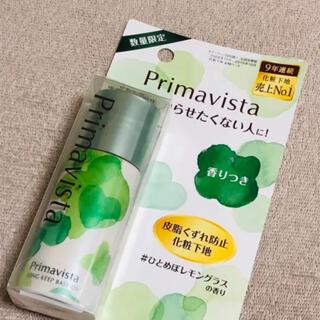 プリマヴィスタ(Primavista)の新品未使用⭐︎プリマヴィスタ 皮脂くずれ防止 化粧下地 レモングラスの香り(化粧下地)