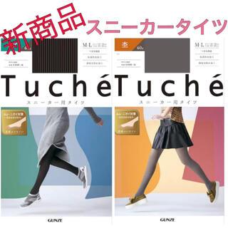 グンゼ(GUNZE)の【新品未使用】Tuche スニーカー用 タイツ 2種類セット(タイツ/ストッキング)