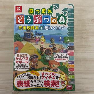 ニンテンドースイッチ(Nintendo Switch)のNintendoSwitch あつまれどうぶつの森 完全攻略本 + 超カタログ (ゲーム)