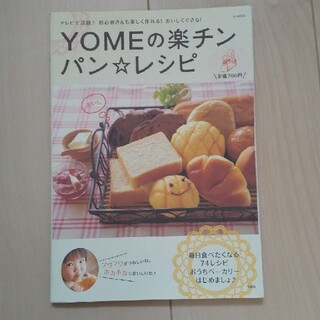 タカラジマシャ(宝島社)のYOMEの楽チンパン・レシピ(料理/グルメ)