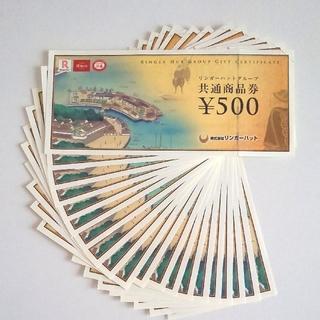 リンガーハット 共通商品券8000円分 (レストラン/食事券)