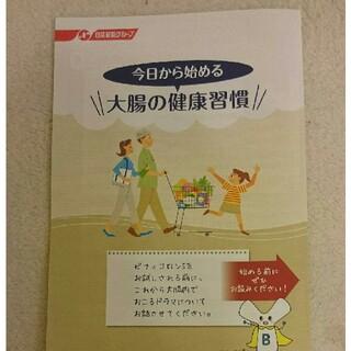 ニッシンショクヒン(日清食品)の【★新品★送料無料★】ビフィコロンS 14カプセル(その他)