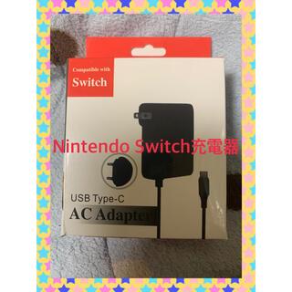送料無料!Nintendo Switch充電器 携帯にも(家庭用ゲーム機本体)