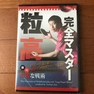 ニッタク(Nittaku)の卓球王国 DVD 粒高完全マスター 後編 卓球(卓球)