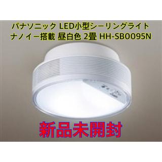パナソニック(Panasonic)のパナソニック LED小型シーリングライト ナノイー HH-SB0095N 未開封(天井照明)