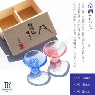 トウヨウササキガラス(東洋佐々木ガラス)の祝福杯 富士山冷酒グラス 東洋佐々木ガラス(グラス/カップ)