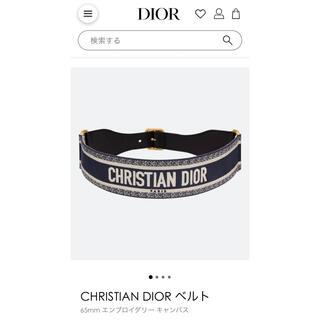 クリスチャンディオール(Christian Dior)の2020 dior ベルト ワンピース コート(ベルト)