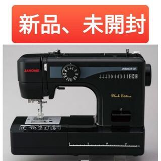 ジャノメ JN508DX-2B 電動ミシン 新品未開封 限定品(その他)