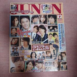 シュフトセイカツシャ(主婦と生活社)のJUNON★2009年12月号(音楽/芸能)