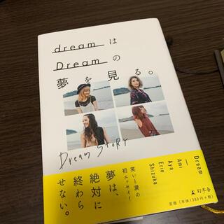 イーガールズ(E-girls)のdreamはDreamの夢を見る。 Dream STORY(アート/エンタメ)