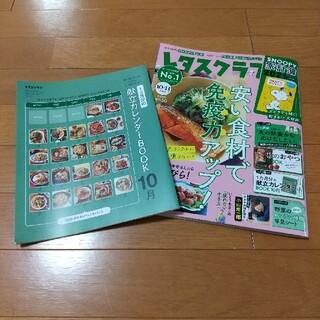 カドカワショテン(角川書店)のレタスクラブ 10・11月合併号(料理/グルメ)