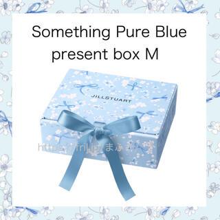 ジルスチュアート(JILLSTUART)のプレゼントボックス サムシングピュアブルー ジルスチュアート 2020 限定(ラッピング/包装)