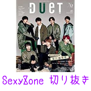 Sexy Zone - DUET12月号 SexyZone 切り抜き&ピンナップ