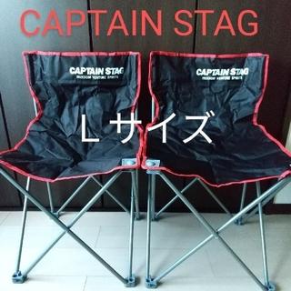 キャプテンスタッグ(CAPTAIN STAG)の新品 CAPTAIN STAG ジュールコンパクトチェアー Lサイズ 2脚セット(テーブル/チェア)