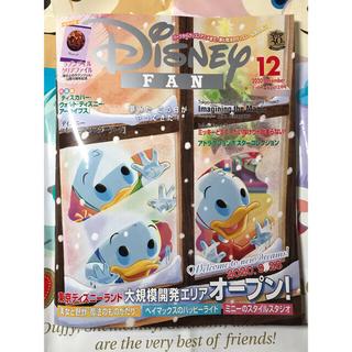 ディズニー(Disney)のディズニーファン♥12月号 最新号(その他)