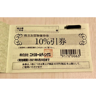 ニトリ(ニトリ)のニトリホールディングス 株主優待券 1枚(その他)