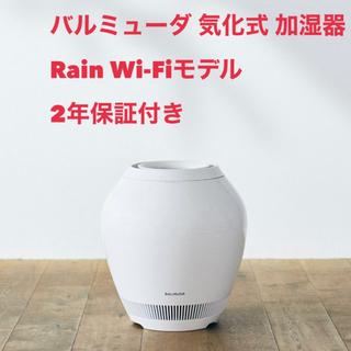 バルミューダ(BALMUDA)のバルミューダ 気化式 加湿器 Rain Wi-Fiモデル(加湿器/除湿機)